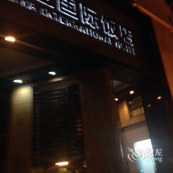 三亚国际饭店图片