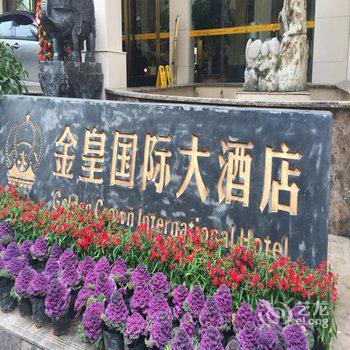 大同家庭旅馆图片_1