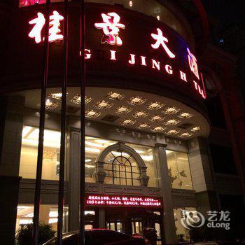南宁桂景大酒店图片