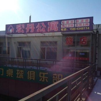四平宏丹公寓(一部)图片