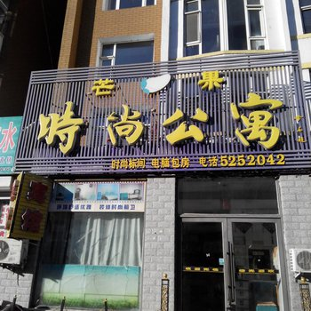 大安市芒果时尚公寓图片