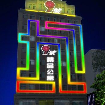 庆安9号精品公寓图片