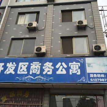 开发区商务公寓图片
