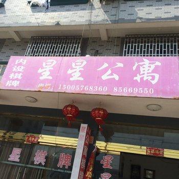 台州星星公寓图片
