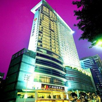广州建国酒店图片