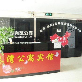 合肥港湾公寓宾馆图片