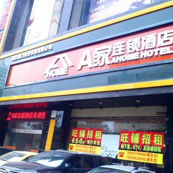 A家连锁酒店(晋江公寓店)图片