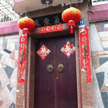 宁德悦祥公寓图片