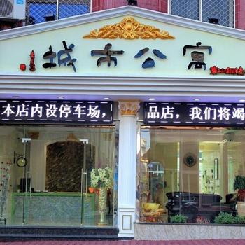 城市公寓(漳州东山店)图片