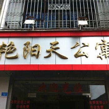 屏南艳阳天公寓图片
