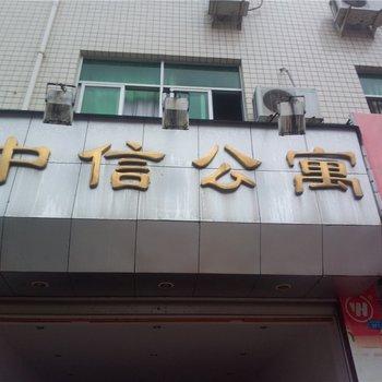 屏南中信公寓图片