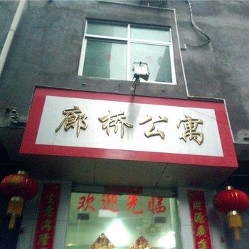 屏南廊桥公寓图片