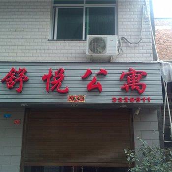 屏南舒悦公寓图片