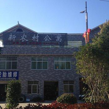 上杭古田新农村公寓图片