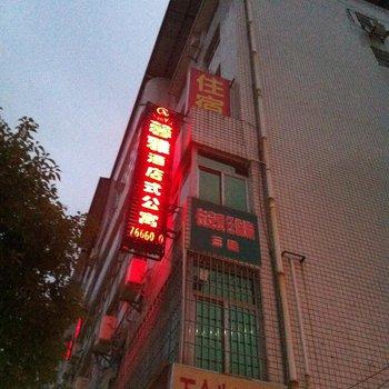 漳平公寓图片_14