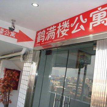 尤溪鹤满楼公寓图片