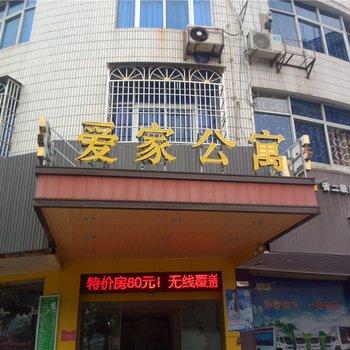 仙游爱家公寓图片