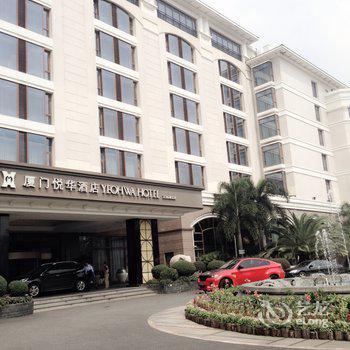 厦门悦华酒店图片