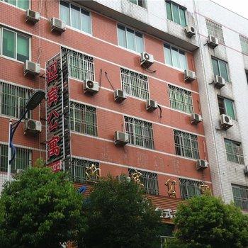 古田迎宾公寓图片