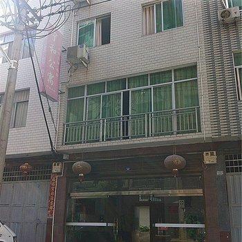 寿宁宁和公寓图片