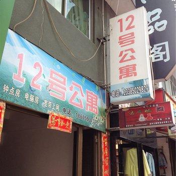 宁德寿宁12号公寓图片