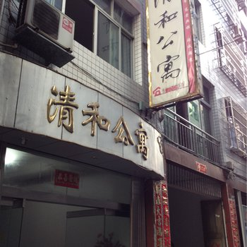 宁德寿宁清和公寓图片