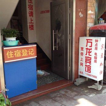 宁德寿宁万龙公寓图片