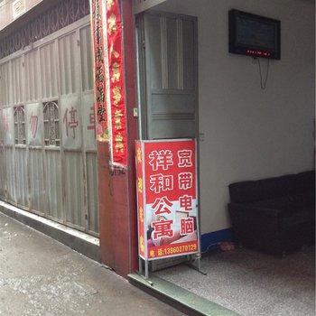 宁德寿宁祥和公寓图片
