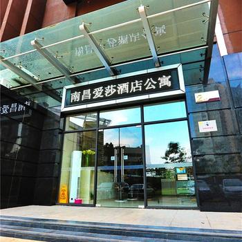 南昌爱莎精品酒店公寓图片