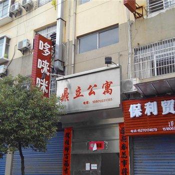 九江德安鼎立公寓图片