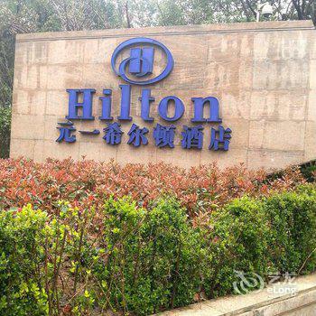 合肥元一希尔顿酒店图片