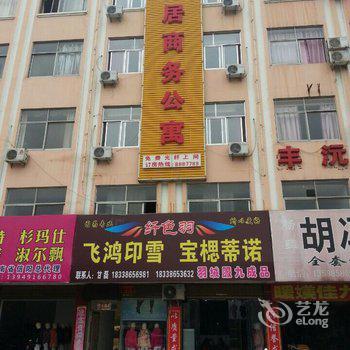 光山安居商务公寓图片