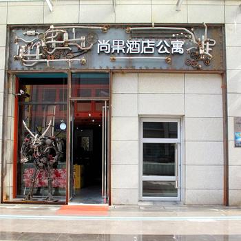尚果创意公寓(江汉路店)图片