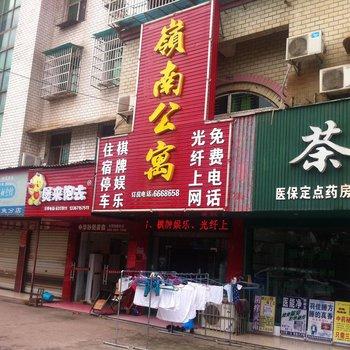 嘉鱼岭南公寓图片