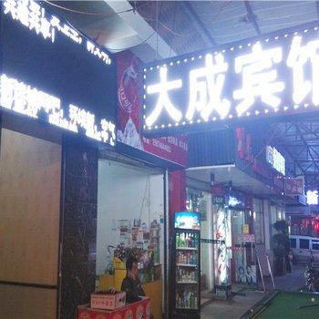 岳阳大成公寓图片