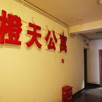 常德橙天公寓酒店图片
