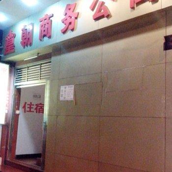 东莞皇朝商务公寓图片