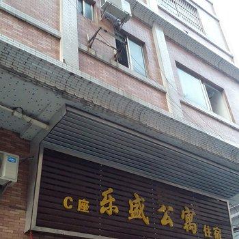 东莞乐盛公寓图片