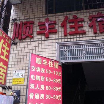 东莞顺丰公寓图片