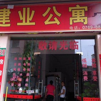 东莞建业公寓图片