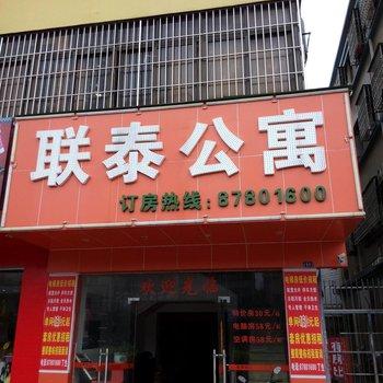 中山三乡联泰公寓图片