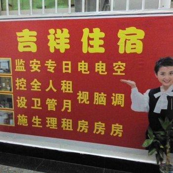 中山坦洲吉祥公寓图片