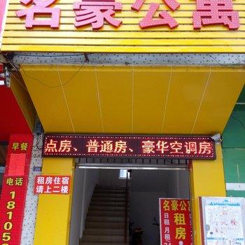 中山三乡名豪公寓图片