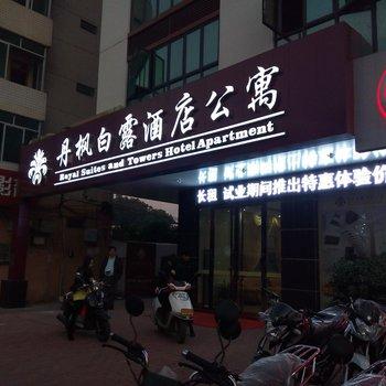 云浮丹枫白露酒店公寓图片