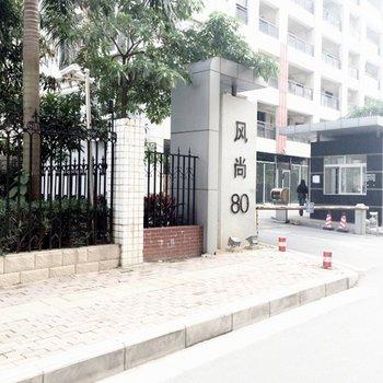 南宁风尚80酒店式公寓图片