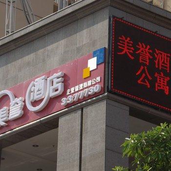 南宁美誉租赁公寓(利海亚洲国际店)图片