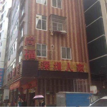 巴马百魔洞深圳人家公寓式酒店图片