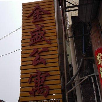 乐东金盛公寓图片
