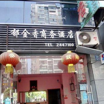 乐山郁金香酒店公寓图片