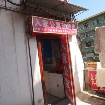 巴中人家公寓图片